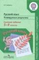 Русский язык 5-9 кл. Планируемые результаты. Система заданий